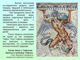 Битва Зевса с Тифоном. Фреска в гробнице Тифона. 2 век. Фрагмент орнамента св