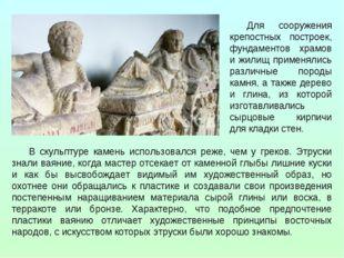 В скульптуре камень использовался реже, чем у греков. Этруски знали ваяние, к