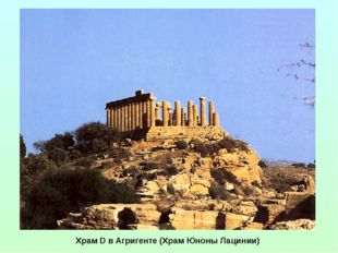 Храм D в Агригенте (Храм Юноны Лацинии)