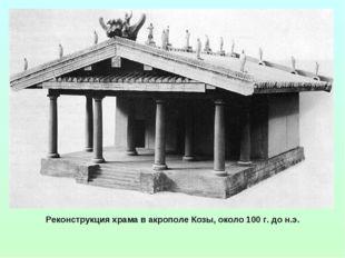 Реконструкция храма в акрополе Козы, около 100г. дон.э.