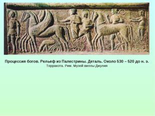 Процессия богов. Рельеф из Палестрины. Деталь. Около 530 – 520 до н. э. Терра