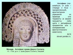 Менада. Антефикс храма Джуно Соспита. VI – V вв. до н. э. Храм Джуно Соспита,