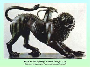Химера. Из Ареццо. Около 300 до н. э. Бронза. Флоренция. Археологический музей