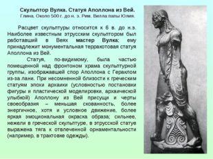 Расцвет скульптуры относится к 6 в. до н.э. Наиболее известным этрусским скул