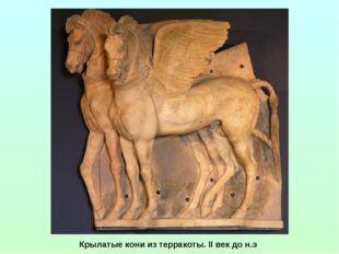 Крылатые кони из терракоты. II век до н.э