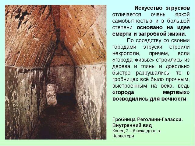 Гробница Реголини-Галасси. Внутренний вид Конец 7 – 6 века до н. э. Черветери...