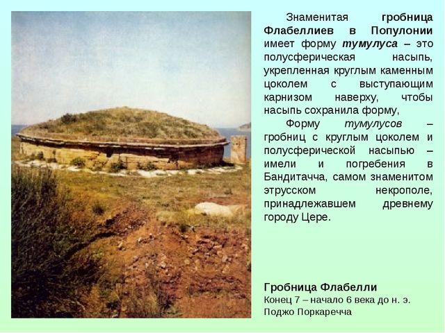 Гробница Флабелли Конец 7 – начало 6 века до н. э. Поджо Поркаречча Знаменита...