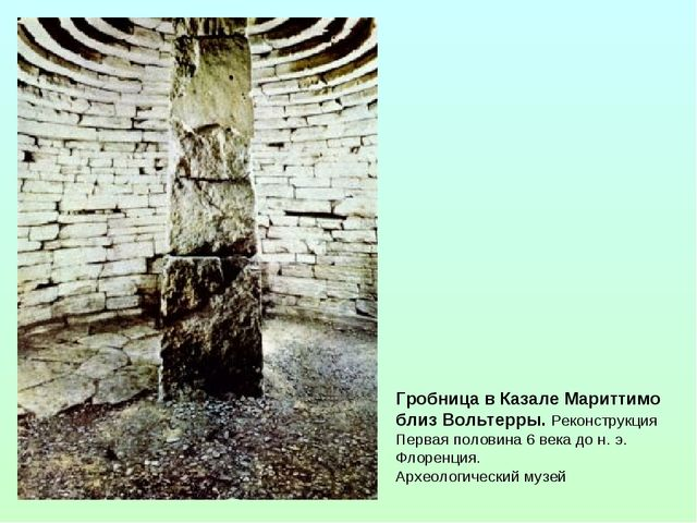 Гробница в Казале Мариттимо близ Вольтерры. Реконструкция Первая половина 6 в...