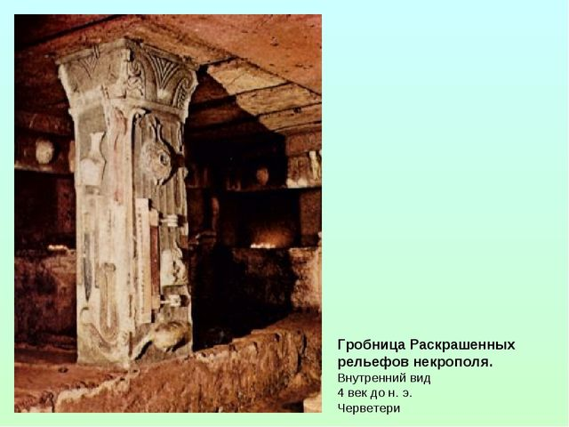 Гробница Раскрашенных рельефов некрополя. Внутренний вид 4 век до н. э. Черве...