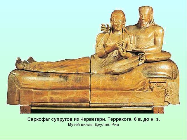 Саркофаг супругов из Черветери. Терракота. 6 в. до н. э. Музей виллы Джулия....