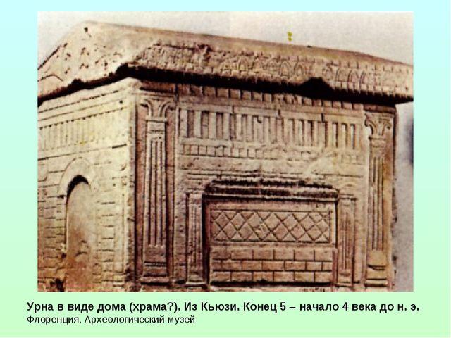 Урна в виде дома (храма?). Из Кьюзи. Конец 5 – начало 4 века до н. э. Флоренц...