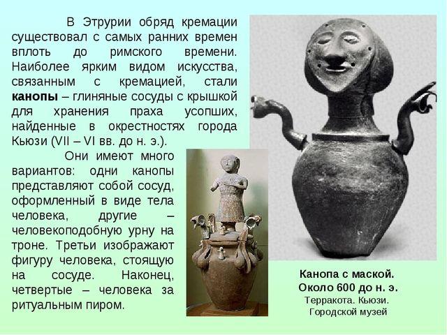 В Этрурии обряд кремации существовал с самых ранних времен вплоть до римског...