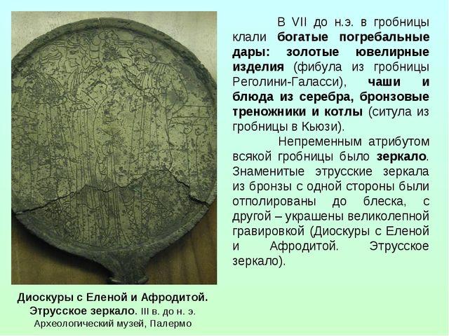 Диоскуры с Еленой и Афродитой. Этрусское зеркало. III в. до н. э. Археологиче...