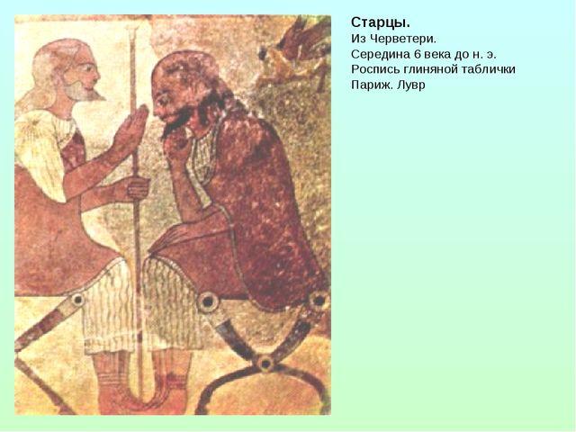 Старцы. Из Черветери. Середина 6 века до н. э. Роспись глиняной таблички Пари...