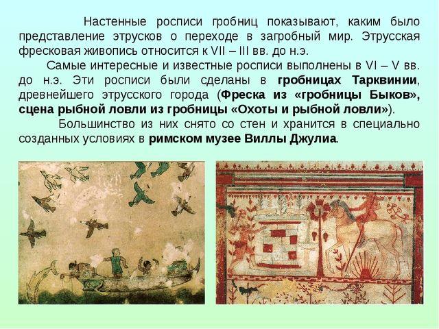 Настенные росписи гробниц показывают, каким было представление этрусков о пе...