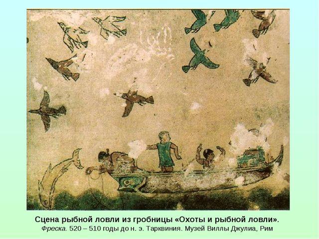 Сцена рыбной ловли из гробницы «Охоты и рыбной ловли». Фреска. 520 – 510 годы...