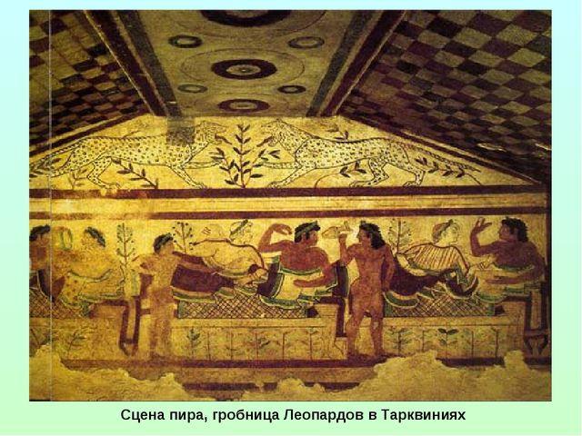 Сцена пира, гробница Леопардов в Тарквиниях