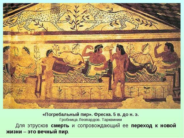 «Погребальный пир». Фреска. 5 в. до н. э. Гробница Леопардов. Тарквинии Для э...