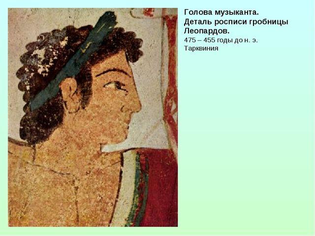 Голова музыканта. Деталь росписи гробницы Леопардов. 475 – 455 годы до н. э....