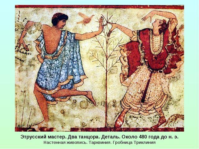 Этрусский мастер. Два танцора. Деталь. Около 480 года до н. э. Настенная живо...