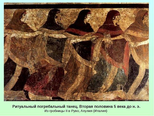 Ритуальный погребальный танец. Вторая половина 5 века до н. э. Из гробницы II...