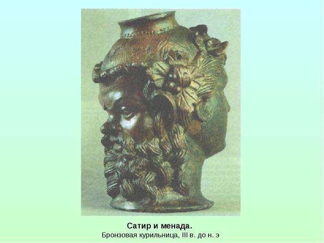 Сатир и менада. Бронзовая курильница, III в. до н. э