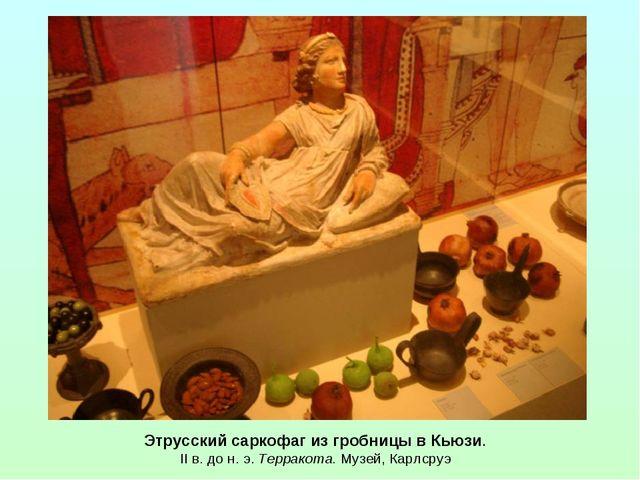 Этрусский саркофаг из гробницы в Кьюзи. II в. до н. э. Терракота. Музей, Карл...