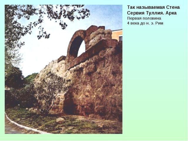 Так называемая Стена Сервия Туллия. Арка Первая половина 4 века до н. э. Рим