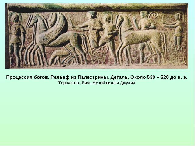 Процессия богов. Рельеф из Палестрины. Деталь. Около 530 – 520 до н. э. Терра...