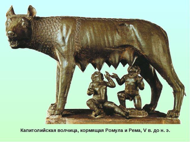 Капитолийская волчица, кормящая Ромула и Рема, V в. до н. э.