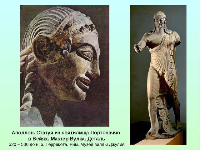 Аполлон. Статуя из святилища Портоначчо в Вейях. Мастер Вулка. Деталь 520 – 5...