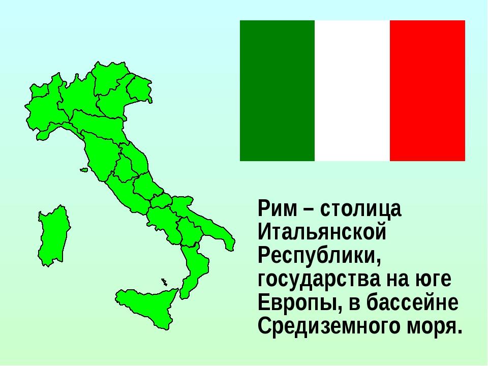 Рим – столица Итальянской Республики, государства на юге Европы, в бассейне С...