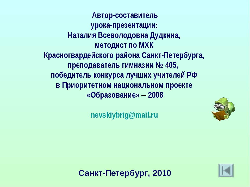 Автор-составитель урока-презентации: Наталия Всеволодовна Дудкина, методист п...
