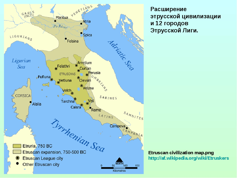 Etruscan civilization map.png http://af.wikipedia.org/wiki/Etruskers Расширен...