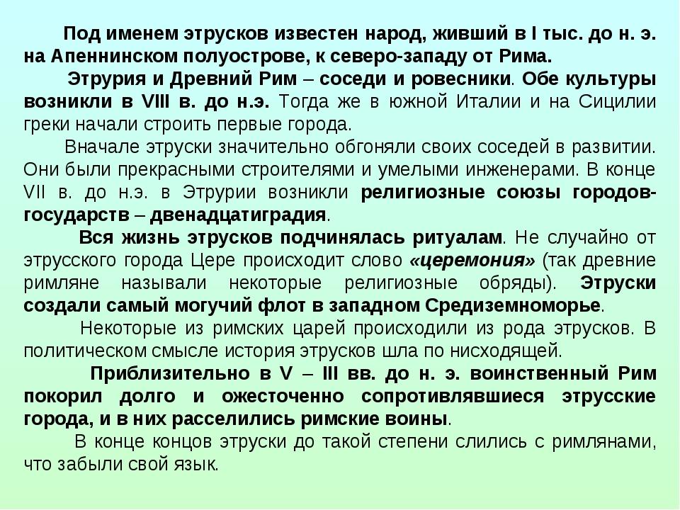 Под именем этрусков известен народ, живший в I тыс. до н. э. на Апеннинском...
