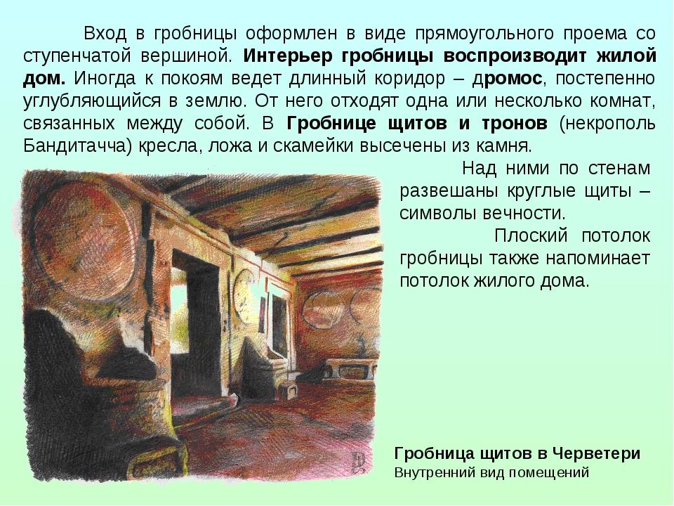 Вход в гробницы оформлен в виде прямоугольного проема со ступенчатой вершино...