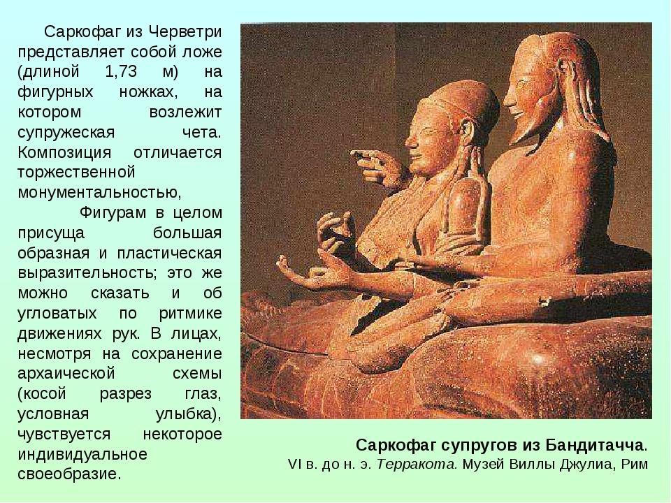 Саркофаг супругов из Бандитачча. VI в. до н. э. Терракота. Музей Виллы Джулиа...