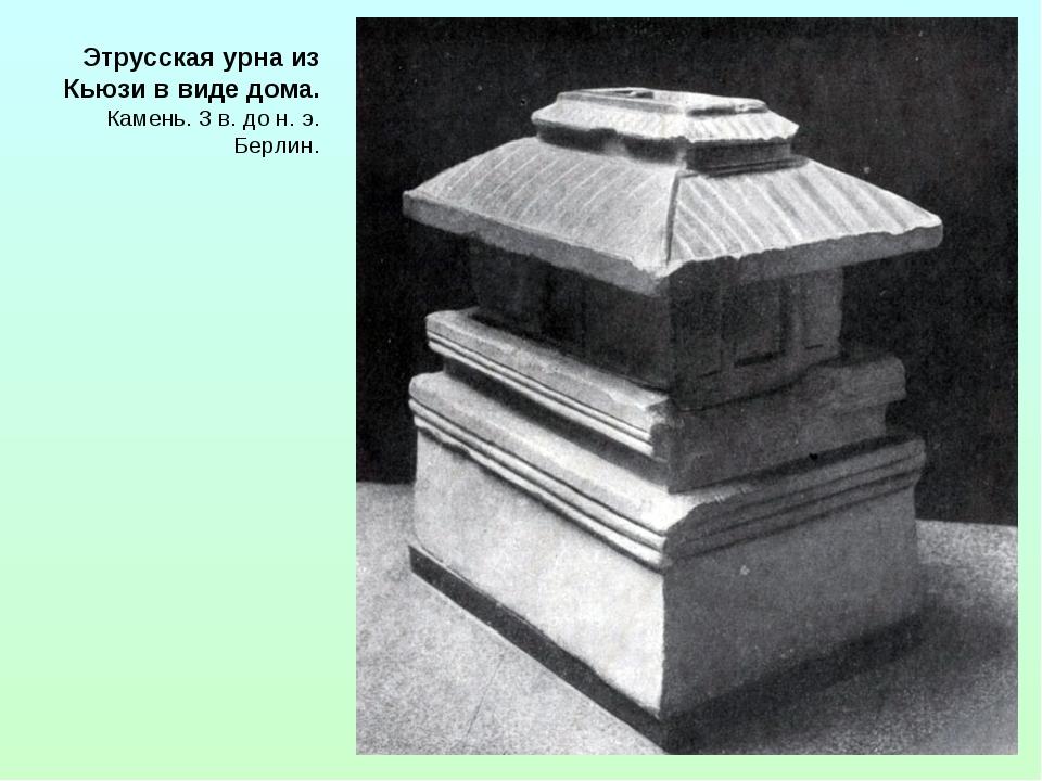 Этрусская урна из Кьюзи в виде дома. Камень. 3 в. до н. э. Берлин.