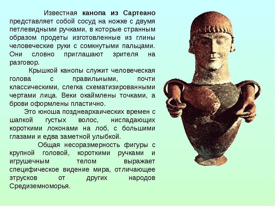 Известная канопа из Сартеано представляет собой сосуд на ножке с двумя петле...