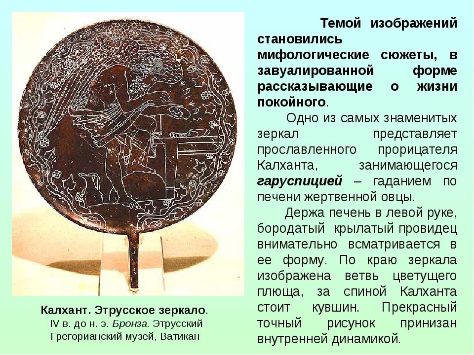 Калхант. Этрусское зеркало. IV в. до н. э. Бронза. Этрусский Грегорианский му...