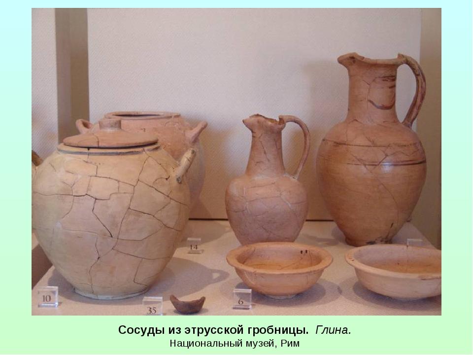 Сосуды из этрусской гробницы. Глина. Национальный музей, Рим