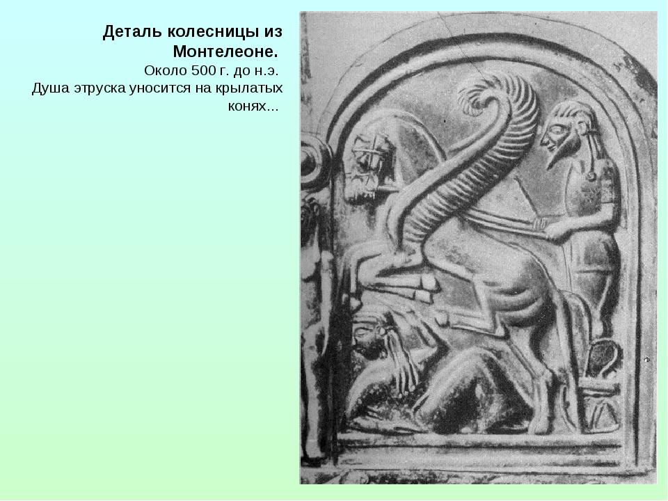 Деталь колесницы из Монтелеоне. Около 500 г. до н.э. Душа этруска уносится на...