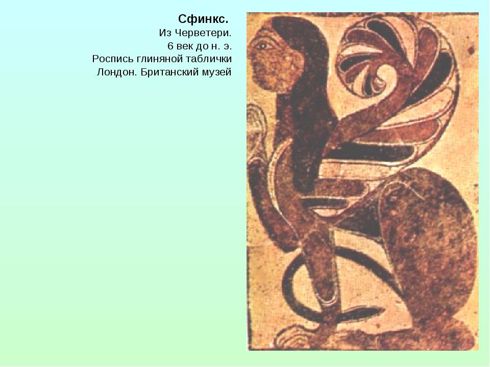 Сфинкс. Из Черветери. 6 век до н. э. Роспись глиняной таблички Лондон. Британ...