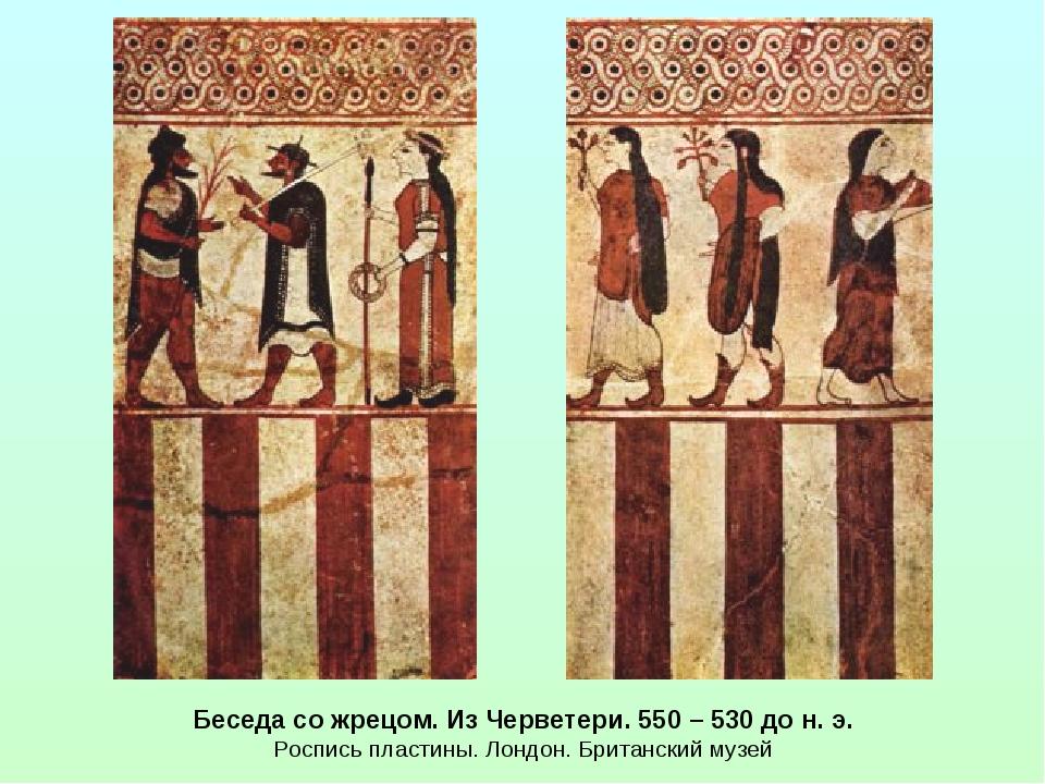 Беседа со жрецом. Из Черветери. 550 – 530 до н. э. Роспись пластины. Лондон....