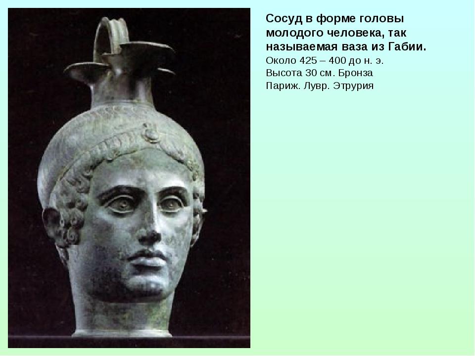 Сосуд в форме головы молодого человека, так называемая ваза из Габии. Около 4...