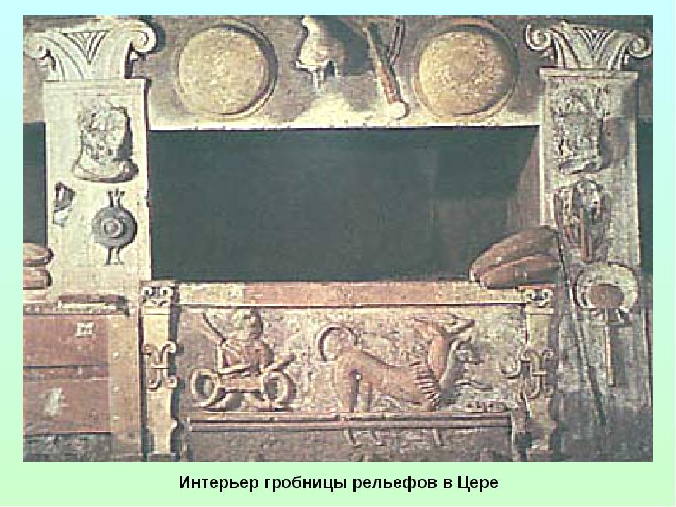 Интерьер гробницы рельефов в Цере