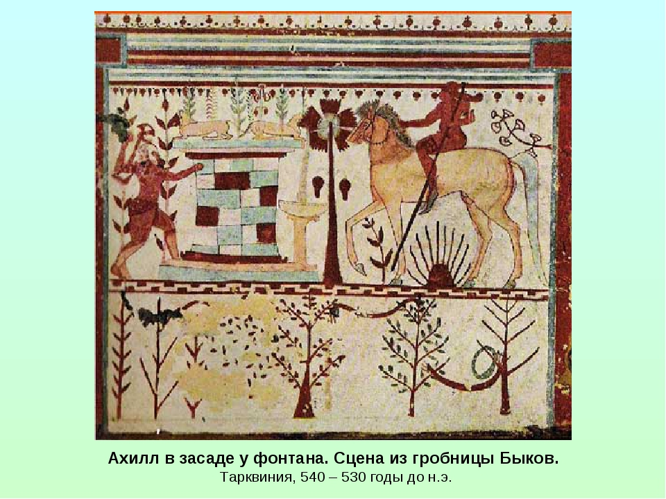 Ахилл в засаде у фонтана. Сцена из гробницы Быков. Тарквиния, 540 – 530 годы...