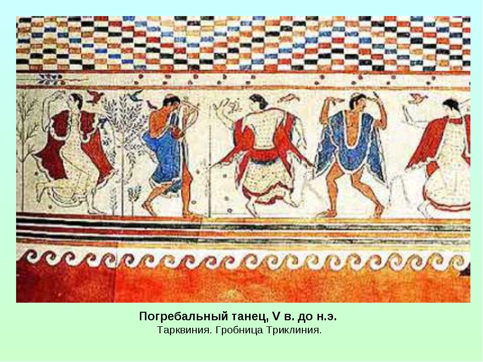 Погребальный танец, V в. до н.э. Тарквиния. Гробница Триклиния.