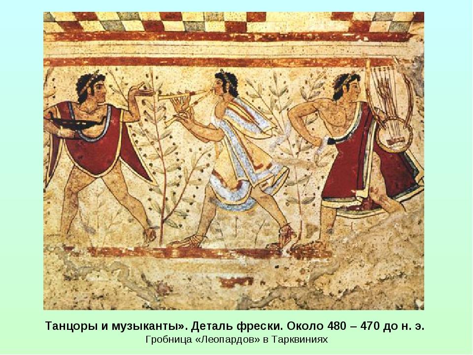 Танцоры и музыканты». Деталь фрески. Около 480 – 470 до н. э. Гробница «Леопа...