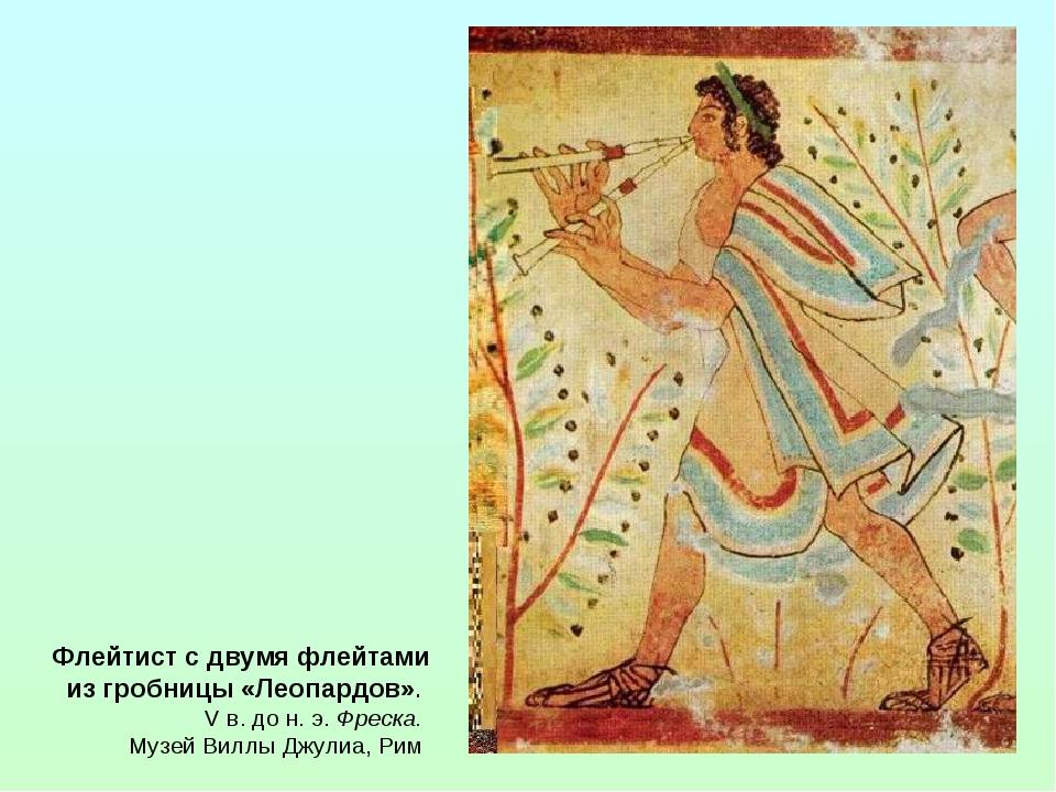 Флейтист с двумя флейтами из гробницы «Леопардов». V в. до н. э. Фреска. Музе...